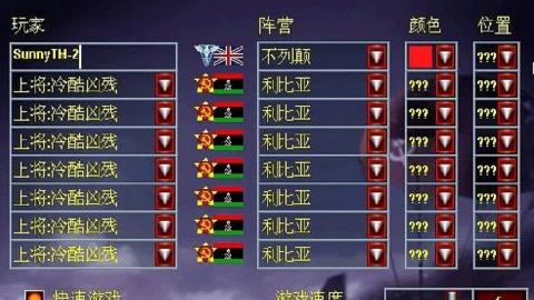 【红色警戒】1V7冷酷利比亚,带超级武器