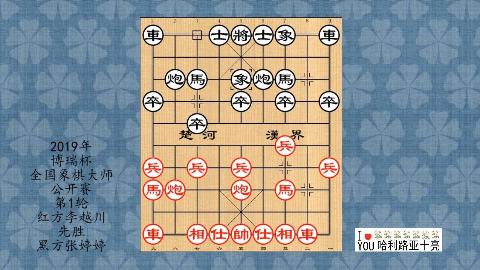 2019年博瑞杯全国象棋大师公开赛第1轮,李越川先胜张婷婷