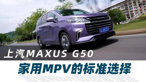 家用MPV的标准选择,试驾上汽MAXUS G50【试驾视频023】
