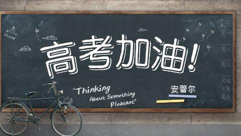【高考应援】致最美好的青春和最努力的你-《北京东路的日子》