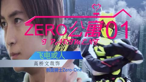 【zero公寓】用爱情公寓打开假面骑士零一