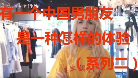 有一个中国男朋友是一种怎样的体验(系列二)