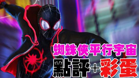 【剧透】蜘蛛侠平行宇宙影评+被删减的两个彩蛋+DC海王的不公平待遇