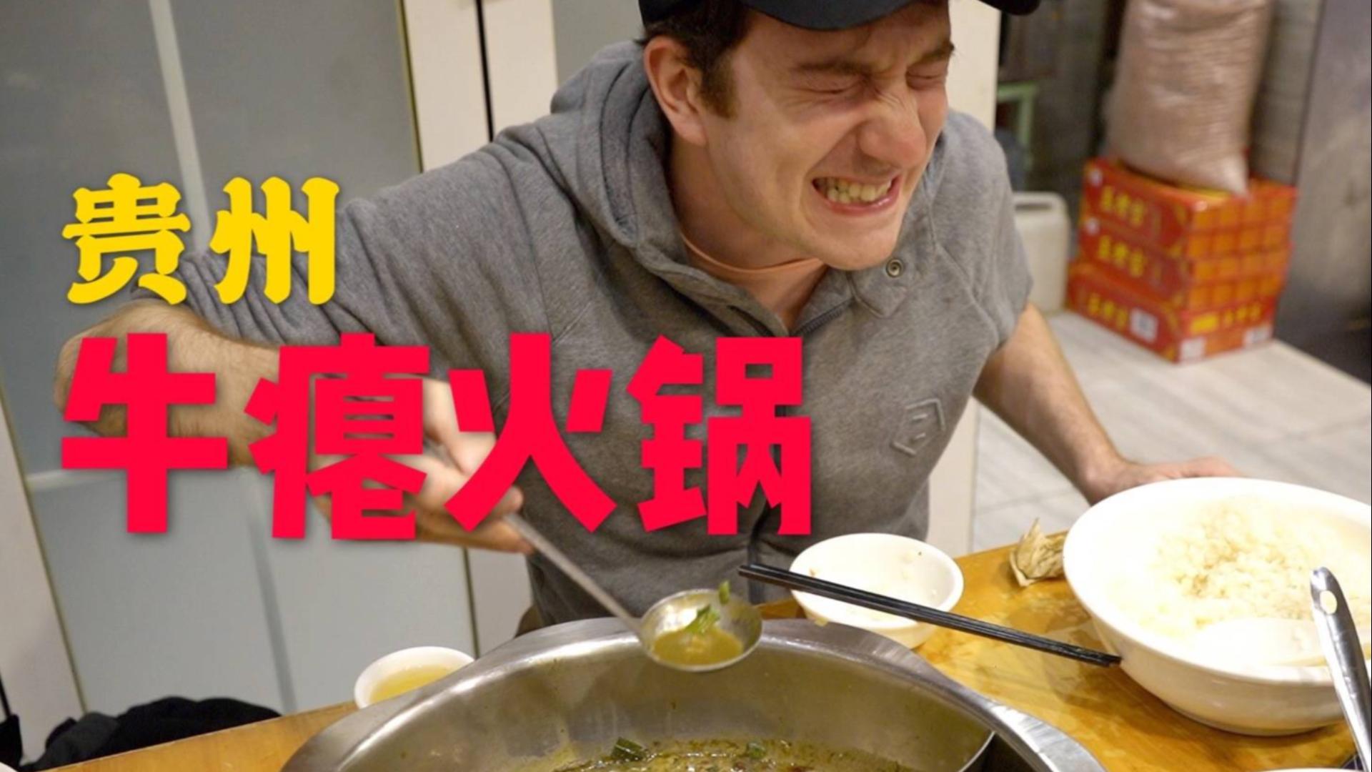 试吃贵州牛瘪火锅,真的是牛屎的味道吗?!