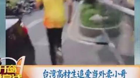 身价千万的台湾高材生,为了爱情在南京当外卖小哥,让人感动