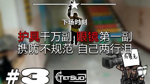 【WarGame★下场时刻】EP3:护具千万副 眼镜第一副