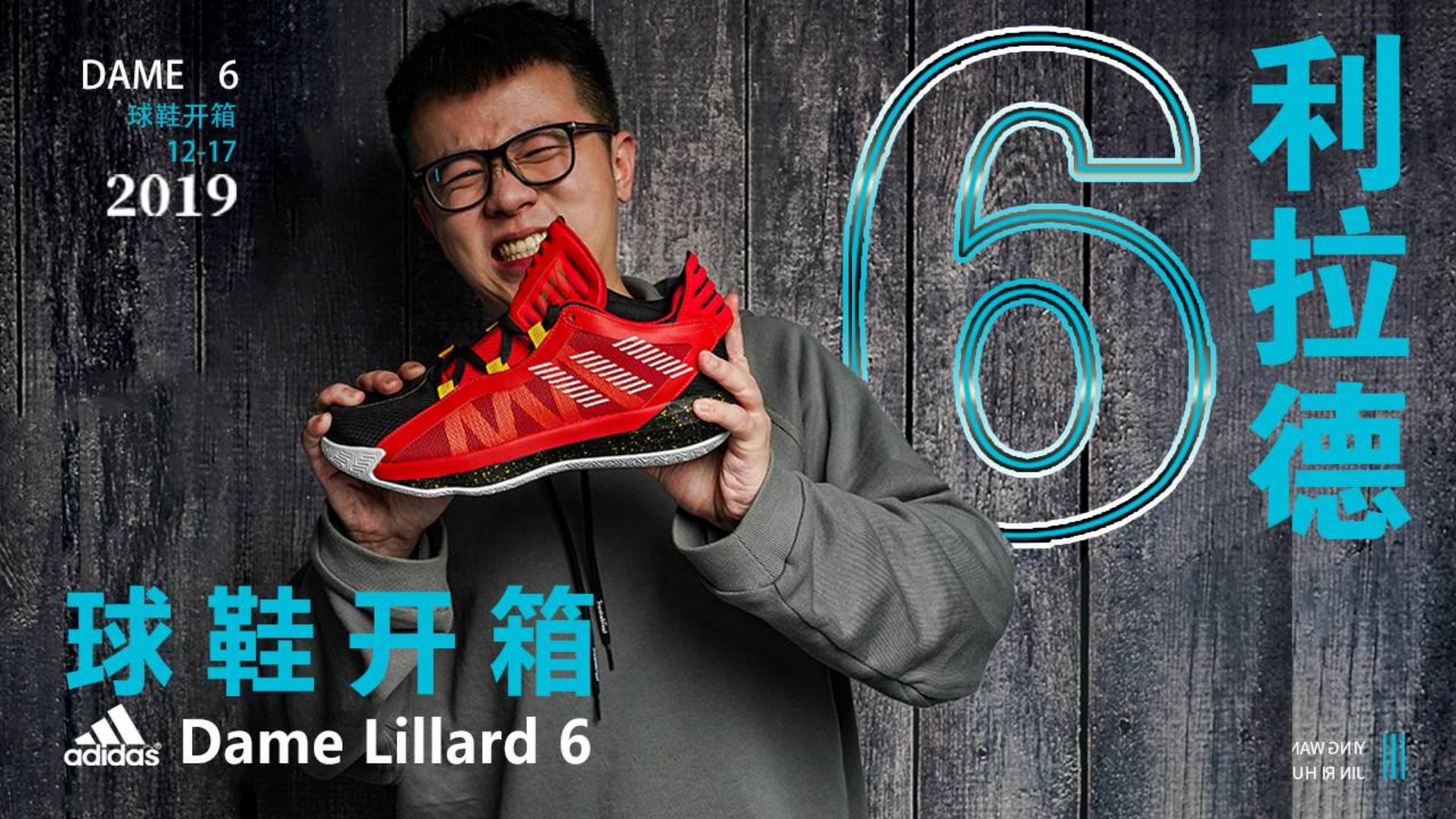 利拉德6开箱:球鞋颜值讨喜,价格不像是阿迪!