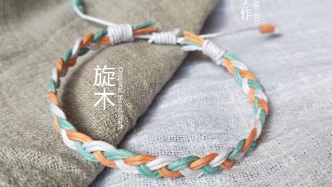 """【编绳】织绾手作,""""旋木""""DIY手绳教程,材料包教程 情侣手链绳编"""
