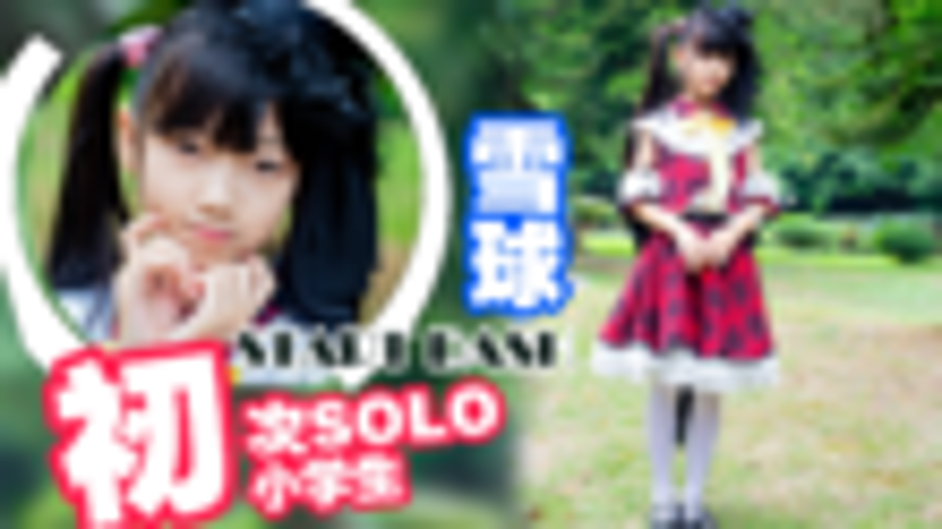 小学生初次个人SOLO【START DASH!!!】飞翔猫S队雪球第一次录舞,请多多指教哦