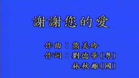 刘德华 谢谢你的爱 (粤语版)