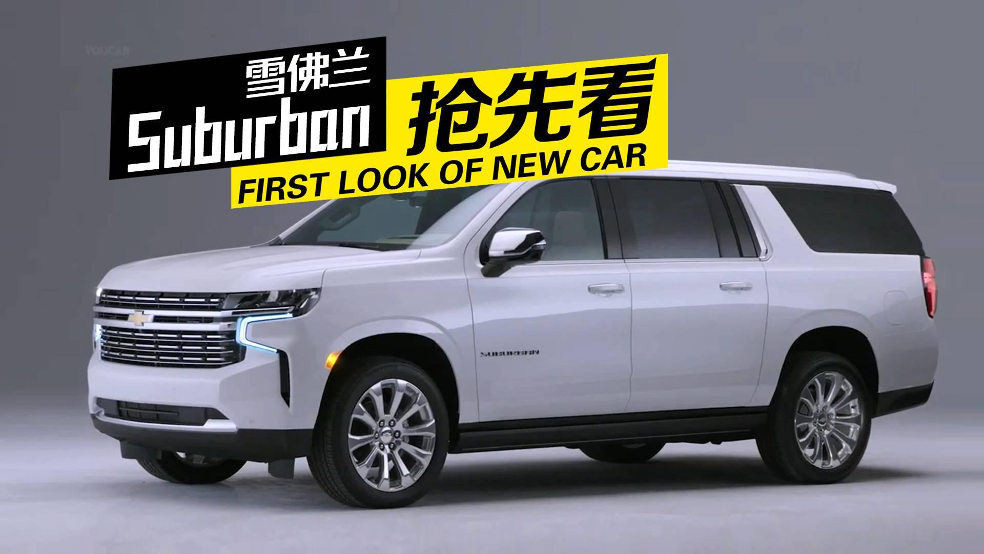4106L容积,装载空间最大的全尺寸SUV