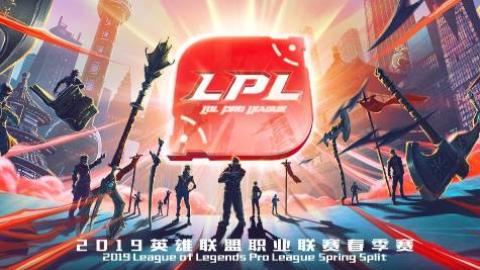 快速看完2019 LPL春季赛W8D5