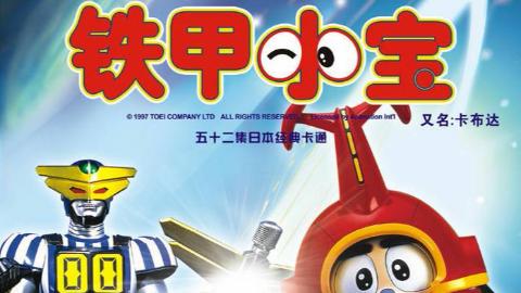 【铁甲小宝】【国语】【全集+剧场版】【DVDrip】