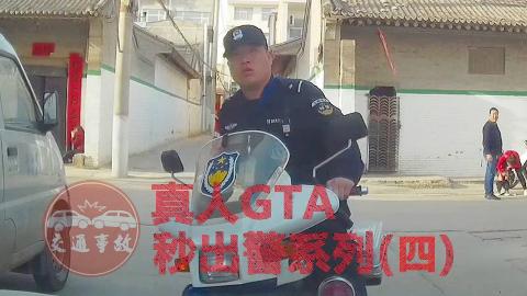 真人GTA秒出警系列 (四)