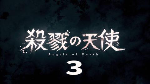 《杀戮的天使》03:约定