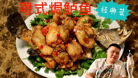 【男神的厨房】粤式焗鲈鱼这道广东菜身为广东人的你吃过了吗?
