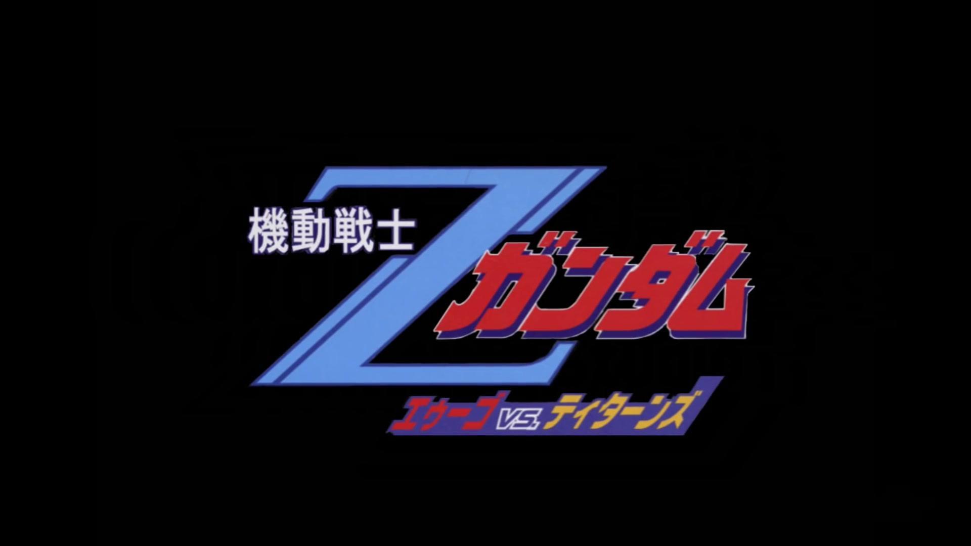 机动战士高达0087【繁日字幕】1-25