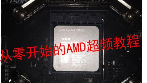 从零开始的AMD CPU 内存各种方法的超频教程