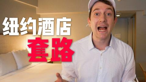 试住中国网站上排第一的纽约酒店,套路竟然这么多!