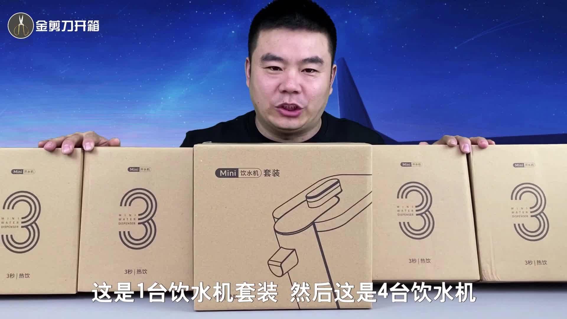 小伙一次买5台,网红mini饮水机,巴掌大小,到底有什么独特之处?