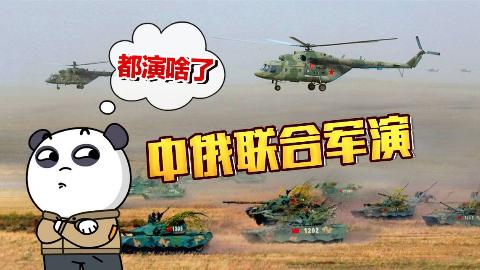 【点兵1090】中俄联合军演,到底演了什么?
