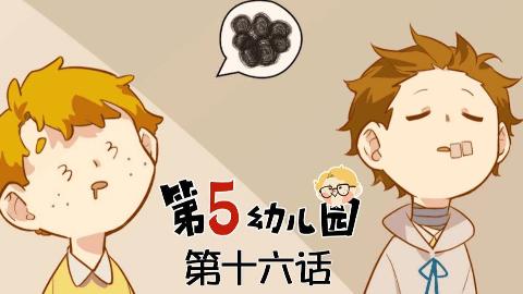 【第五人格动态漫画】第五幼儿园 第十六话