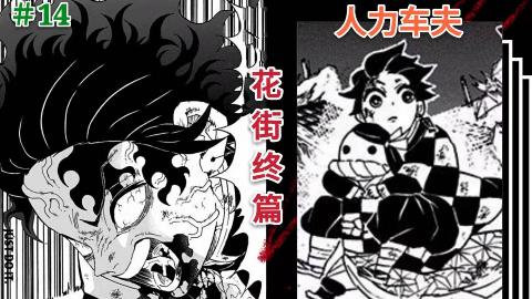 【鬼灭之刃】14:花街终战,炭治郎vs妓夫太郎,祢豆子成人力车夫!