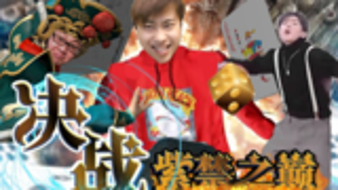 【赌怪特效武侠片】决战紫禁之巅(第一集)卢本伟主演,全明星助阵