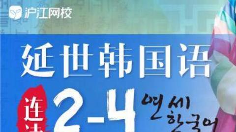 沪江延世韩国语一至六册零基础直达高级