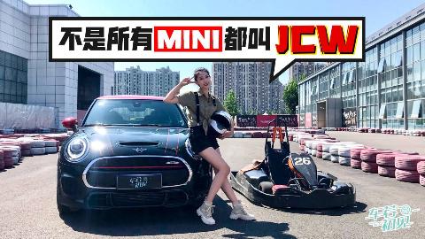 车若初见:不是所有MINI都叫JCW