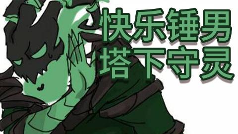 【英雄联盟/聂少侠】快乐锤男塔下守灵!一顿操作猛如虎?