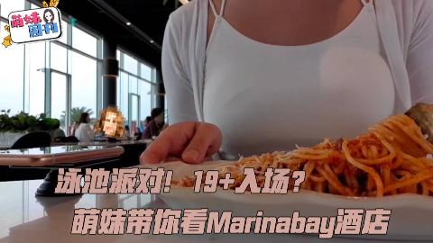 [中字]韩国性感萌妹带你来看首尔Marinabay酒店!泳池派对很精彩