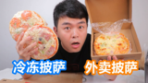 网上卖的冷冻披萨,和外卖披萨有什么区别呢,小伙吃完直呼被坑了
