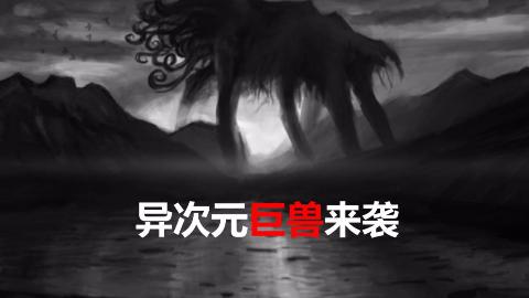 【背包】《迷雾》电影异次元怪物大揭秘,附送怪物图鉴!