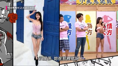 【台湾综艺】超大方正妹!她们都比你还豪放!