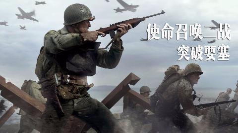 使命召唤  二战:突破要塞