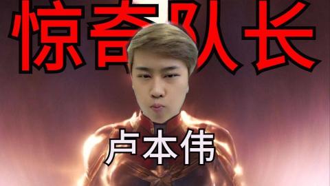 惊奇队长卢本伟 正式加入复联4《终局之战》全明星阵容