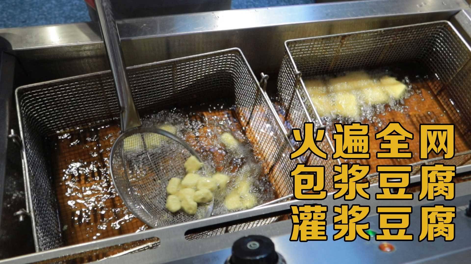 火遍全网的包浆和灌浆豆腐,10块钱一份买7个,干湿两种料可选