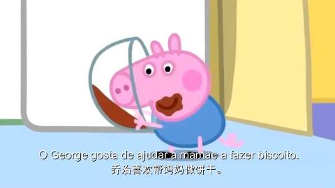 小猪佩奇巴葡配音 | 第4集:最好的朋友 | 带中葡双语字幕