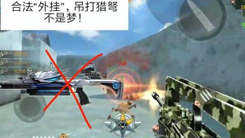 """CF手游柿子:可以吊打猎弩的合法""""外挂"""",这射速秒杀一切!"""