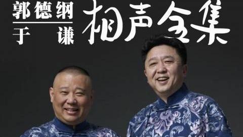 相声【五毒论】2005 郭德纲 于谦(于谦爸爸自焚)