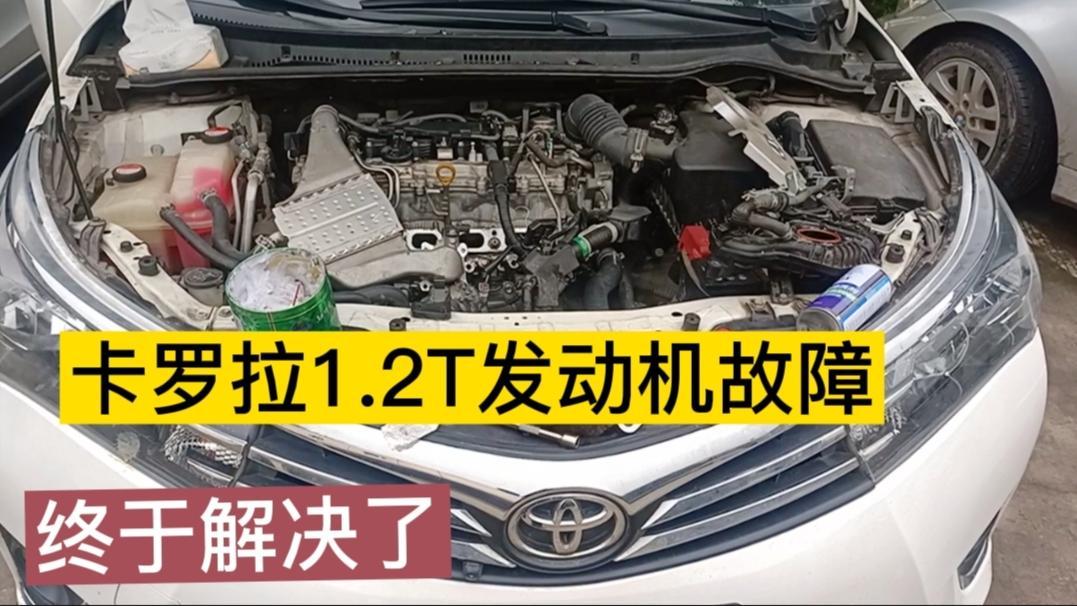 才9万公里的丰田卡罗拉, 发动机故障, 看看是哪里出了问题?
