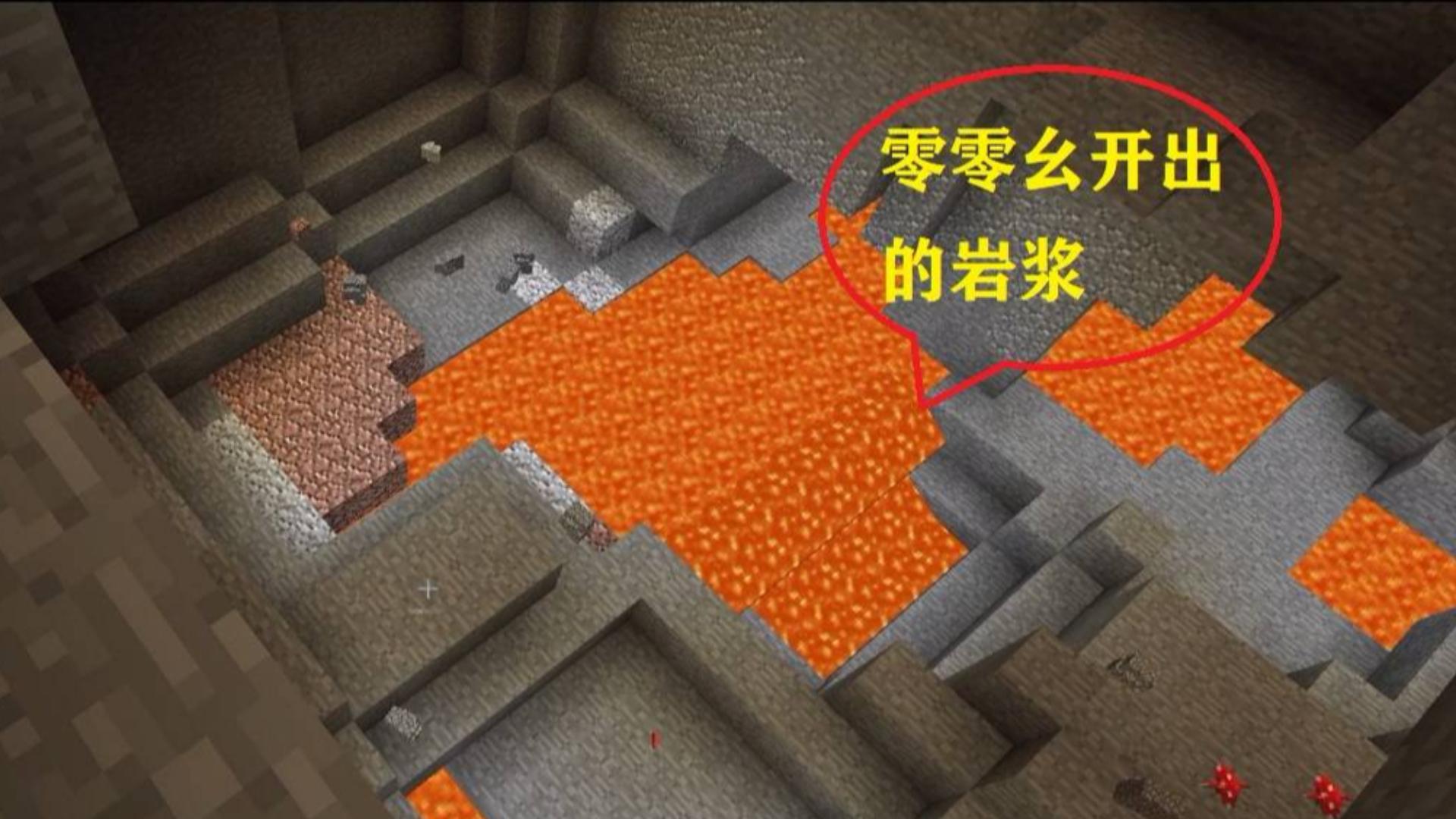 我的世界多人联机64:零零幺用开矿神器挖矿,没想到开出了岩浆池 #我的沙盒vlog#