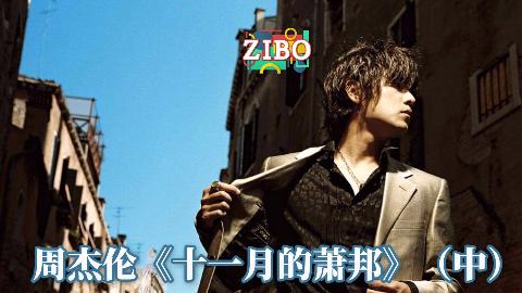 承认吧!你没看懂他的MV:周杰伦《十一月的萧邦》(中) | ZIBO