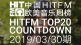 【HITFM】中国HITFM欧美音乐周榜HITFM TOP20 Countdown 20190330