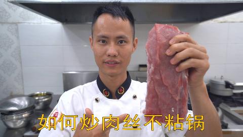 """厨师长教你:""""炒肉丝不粘锅""""的小技巧,真正的肉香味浓,收藏了"""