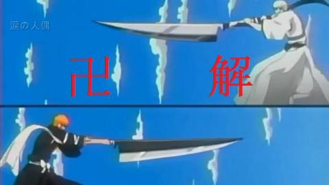 【人偶/死神卍解】一次性看完所有卍解!