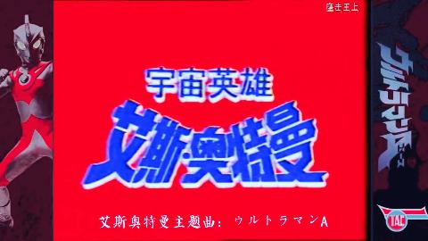 【高清重制】艾斯OP战机写实版!水木一郎演唱