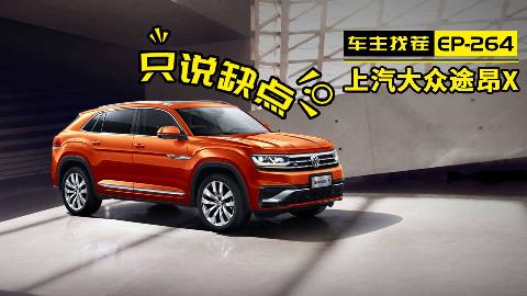 途昂X,40万就能买到的中大型轿跑SUV,还要什么BBA!