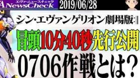 新世纪福音战士剧场版预告 (0706计划  片头10分40秒)